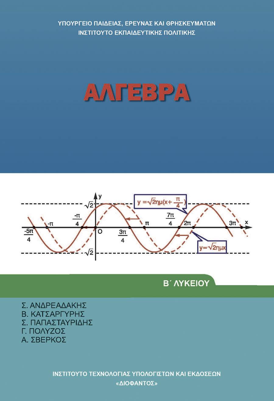 Άλγεβρα Β' Λυκείου edu