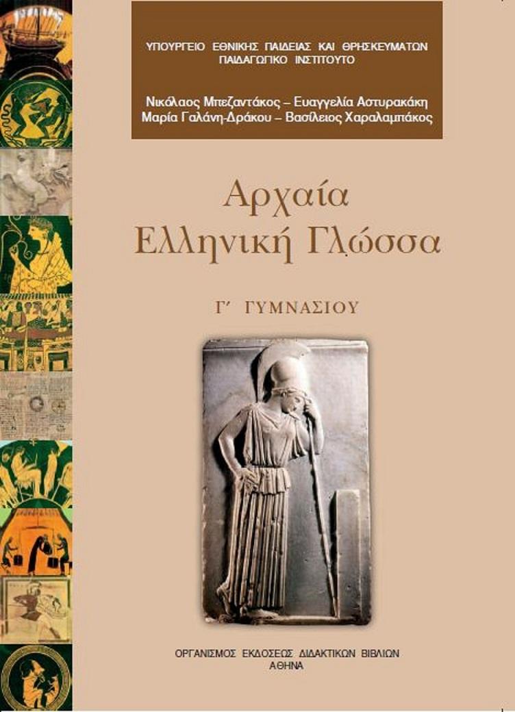 Γ' Γυμνασίου - Αρχαία Ελληνικά
