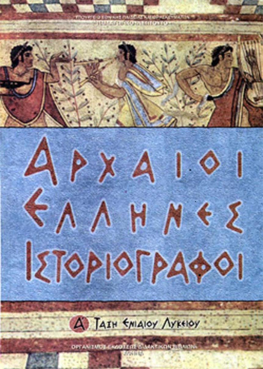 Α' Λυκείου - Αρχαίοι Έλληνες Ιστοριογράφοι