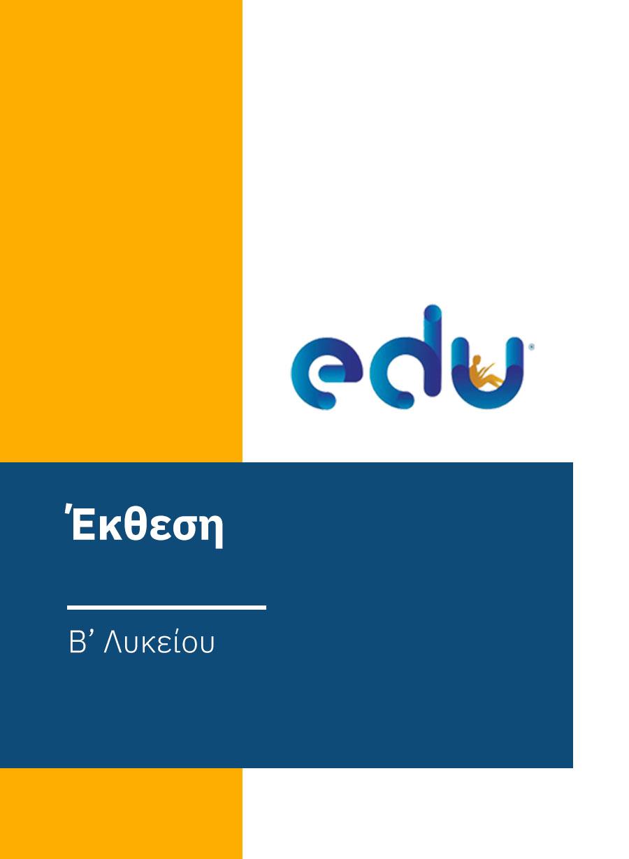 Β' Λυκείου - Έκθεση edu
