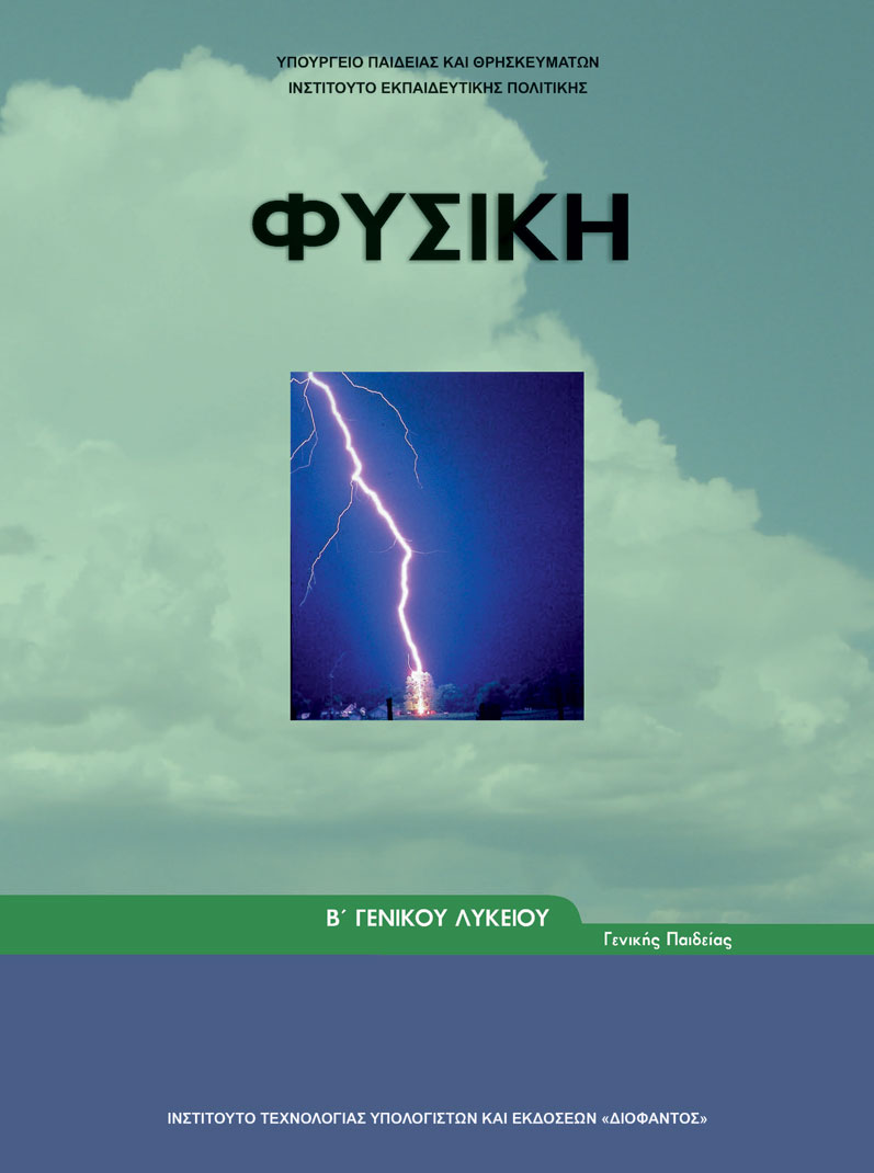 Β' Λυκείου - Φυσική