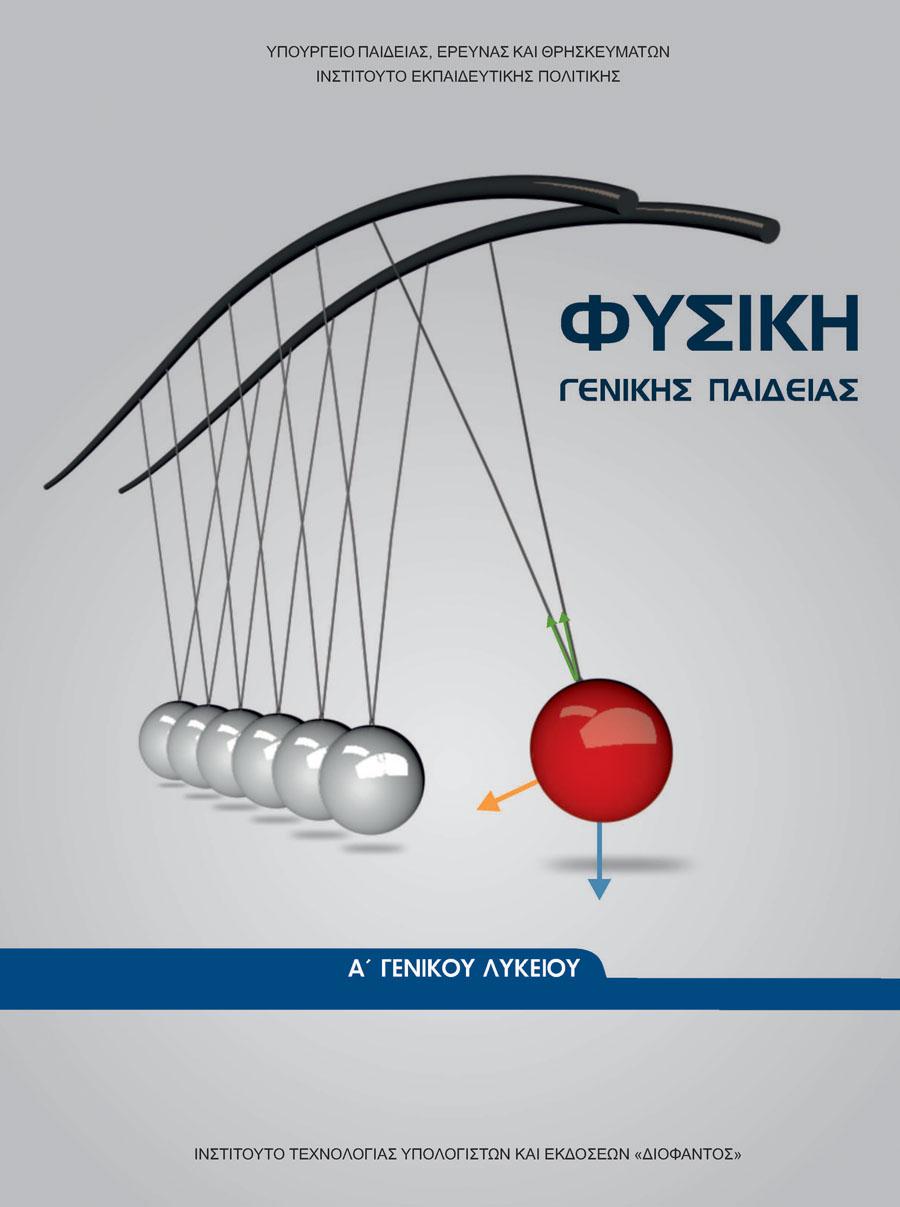Α' Λυκείου - Φυσική