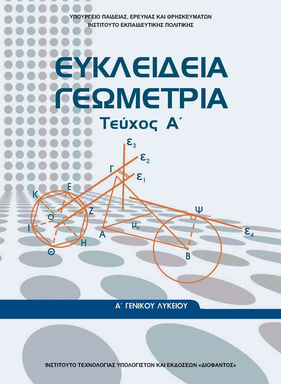 Α' Λυκείου - Γεωμετρία