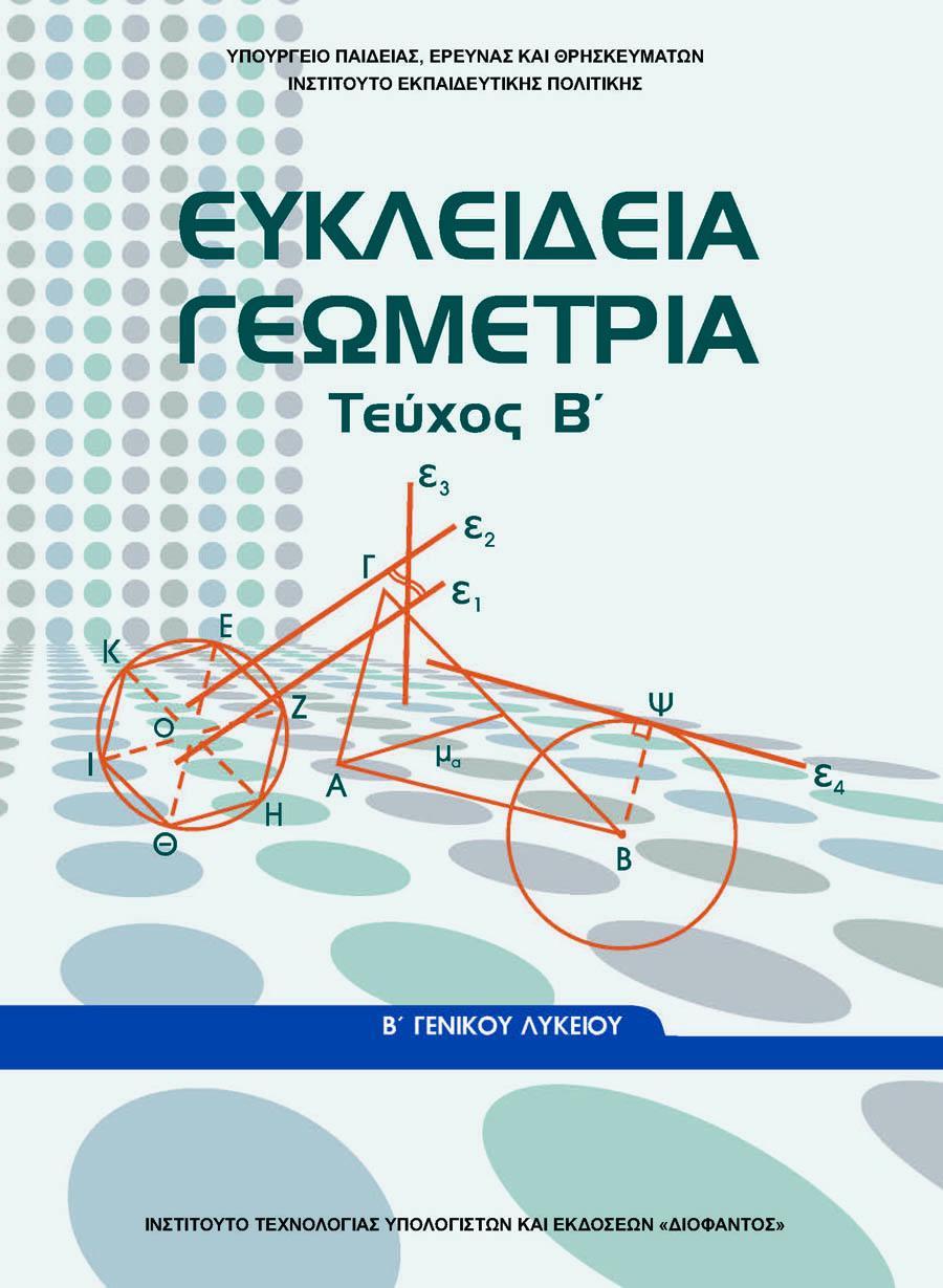Β' Λυκείου - Γεωμετρία
