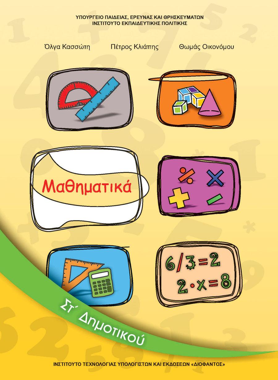ΣΤ' Δημοτικού - Μαθηματικά edu