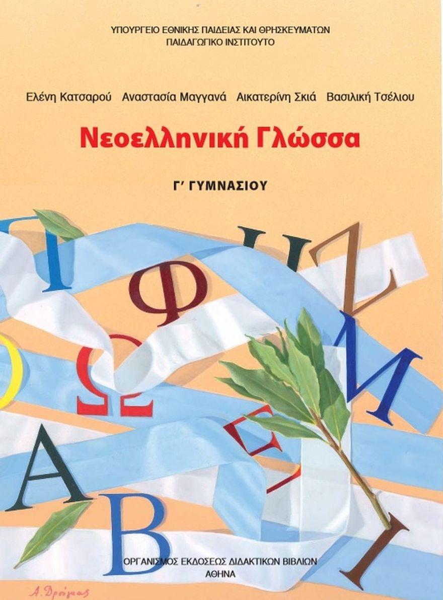 Γ' Γυμνασίου - Νεοελληνική Γλώσσα