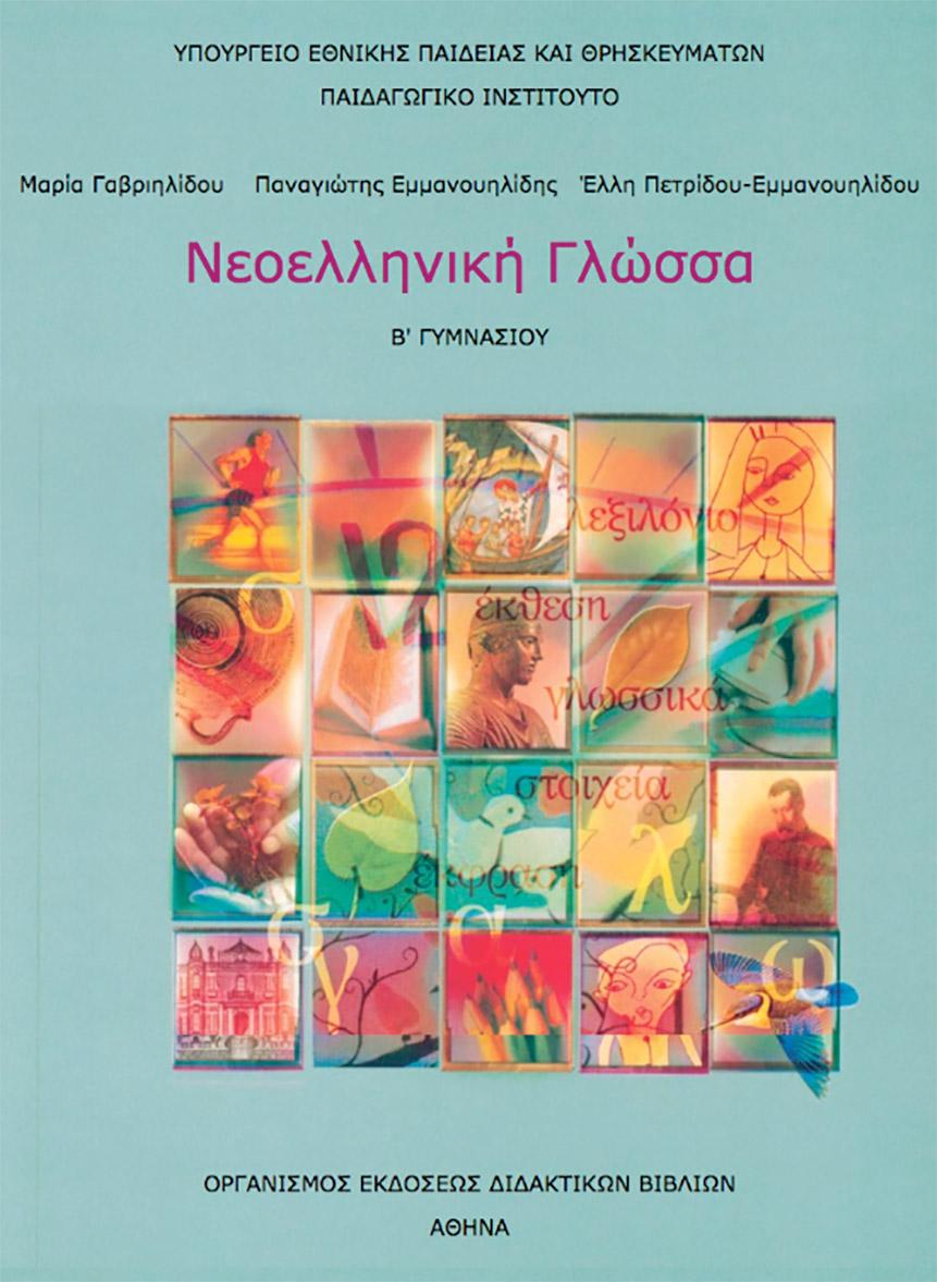 Β' Γυμνασίου - Νεοελληνική Γλώσσα e-du.gr