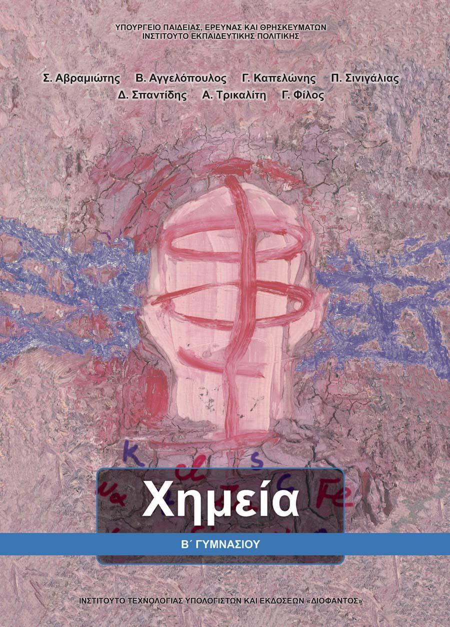 Β' Γυμνασίου - Χημεία e-du.gr