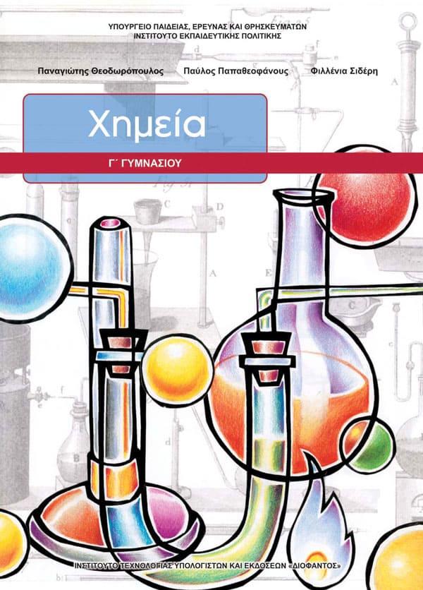 Γ' Γυμνασίου - Χημεία